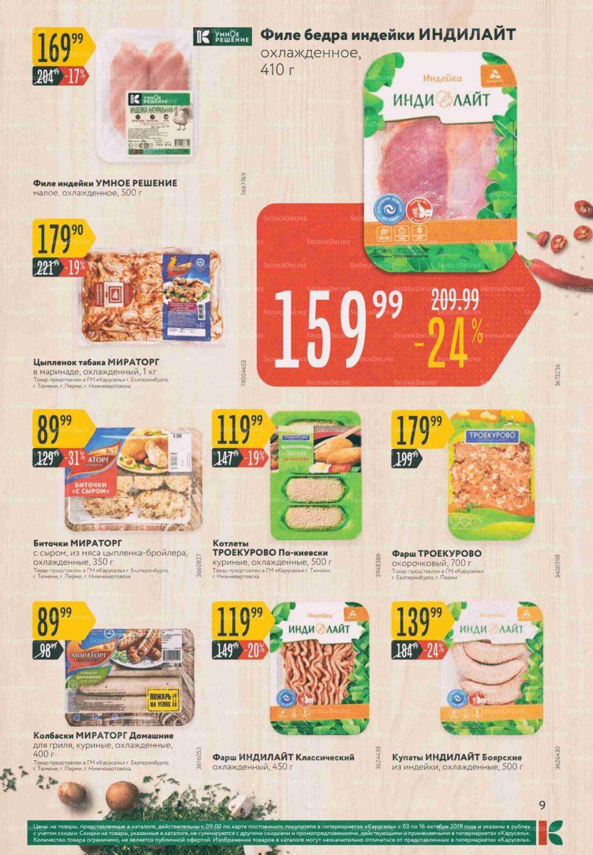Каталог гипермаркетов «КАРУСЕЛЬ» 03-16.10.2019 стр.9