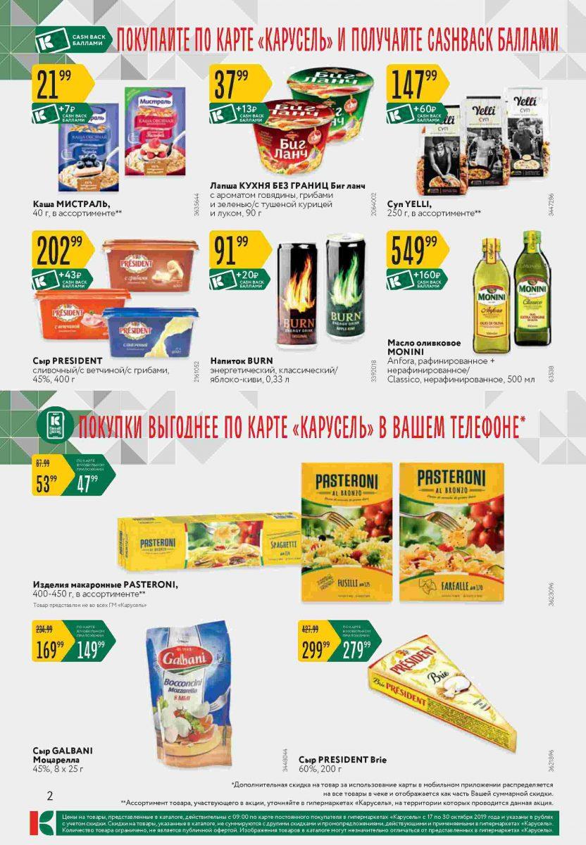 Каталог гипермаркетов «КАРУСЕЛЬ» 17-30.10.2019 стр.2