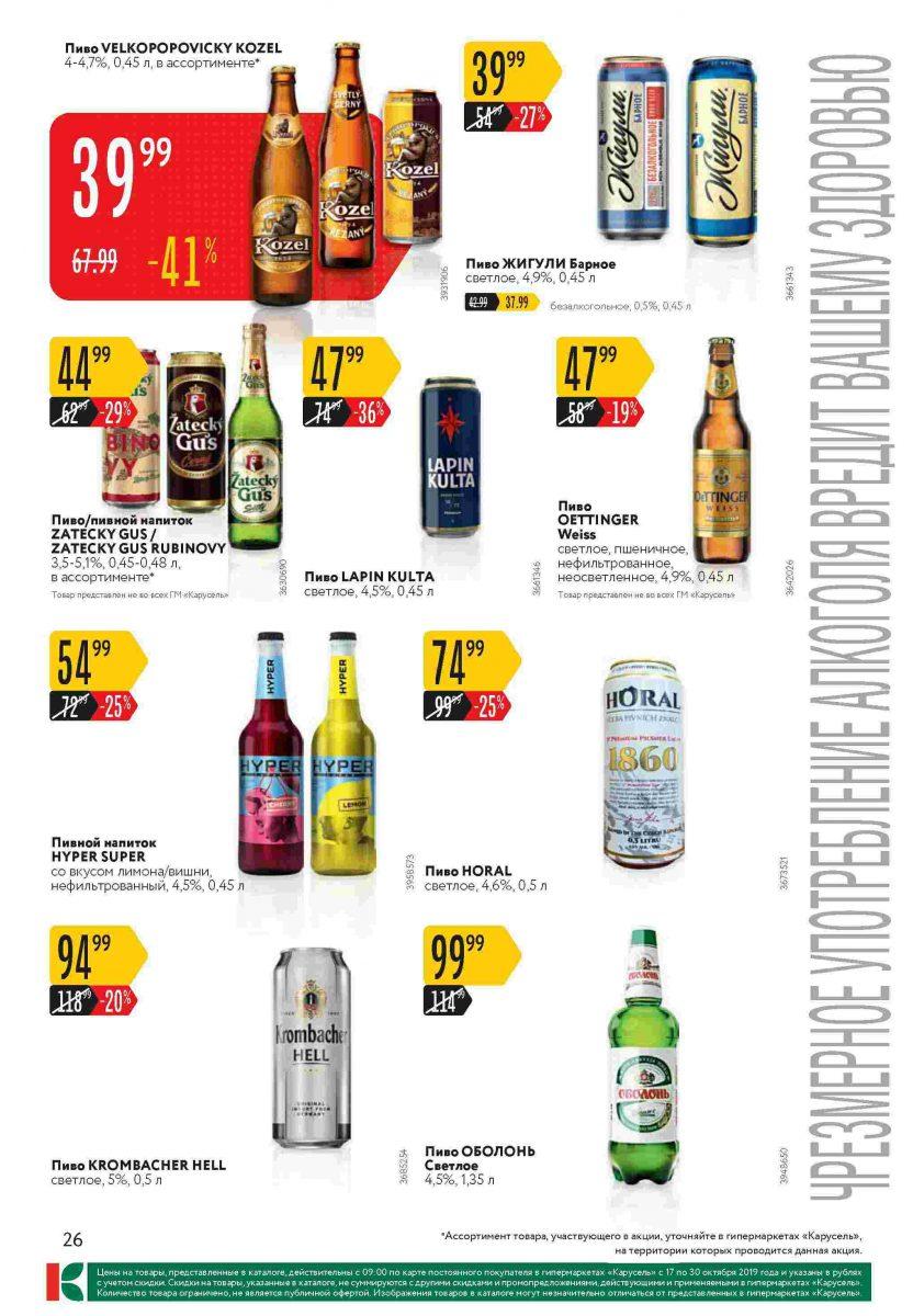 Каталог гипермаркетов «КАРУСЕЛЬ» 17-30.10.2019 стр.26