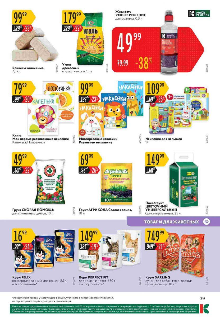 Каталог гипермаркетов «КАРУСЕЛЬ» 17-30.10.2019 стр.39