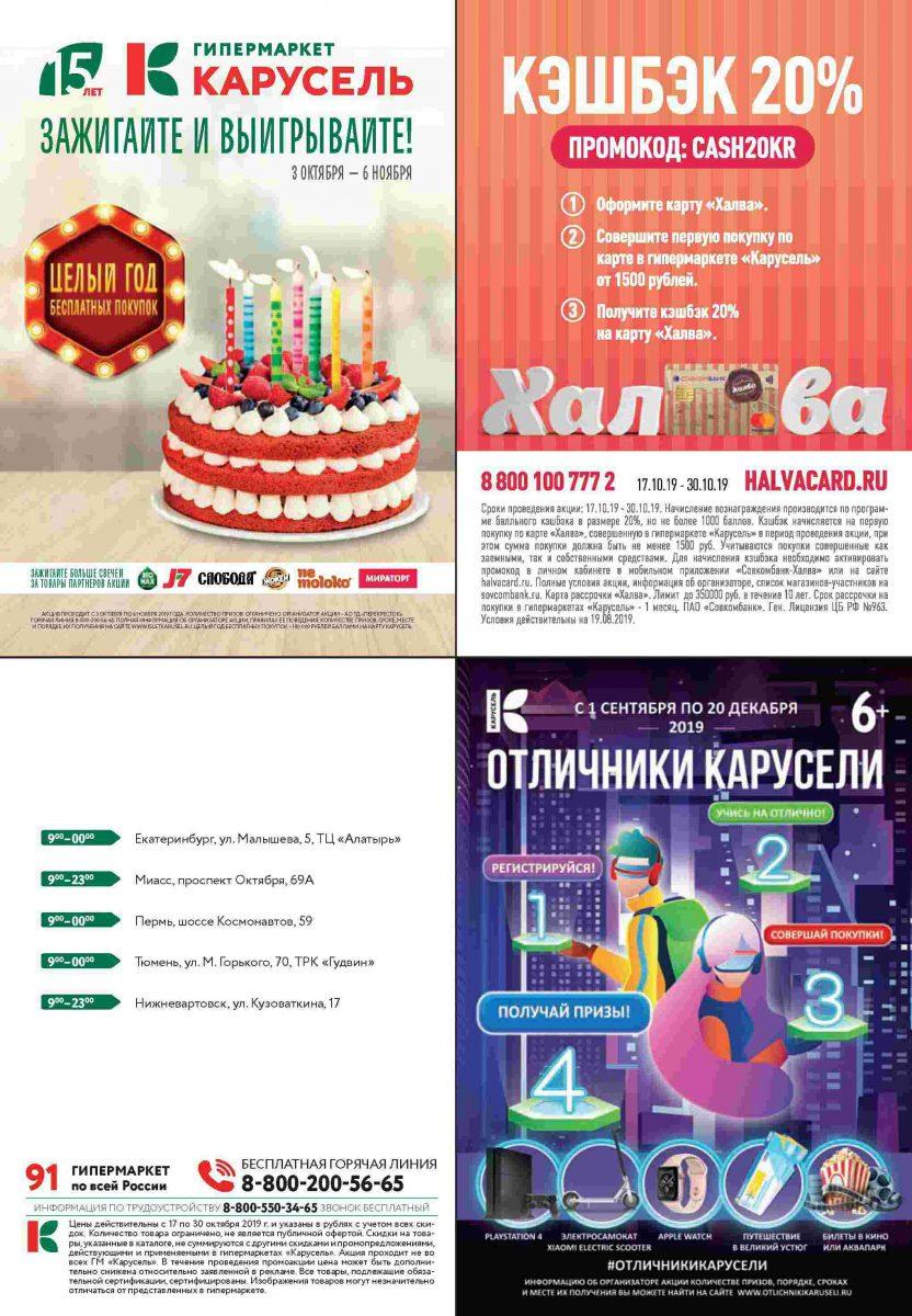 Каталог гипермаркетов «КАРУСЕЛЬ» 17-30.10.2019 стр.40