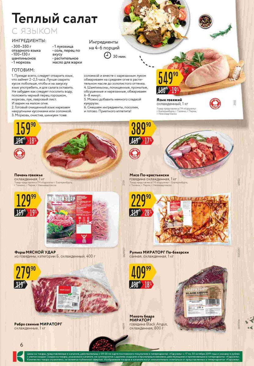 Каталог гипермаркетов «КАРУСЕЛЬ» 17-30.10.2019 стр.6