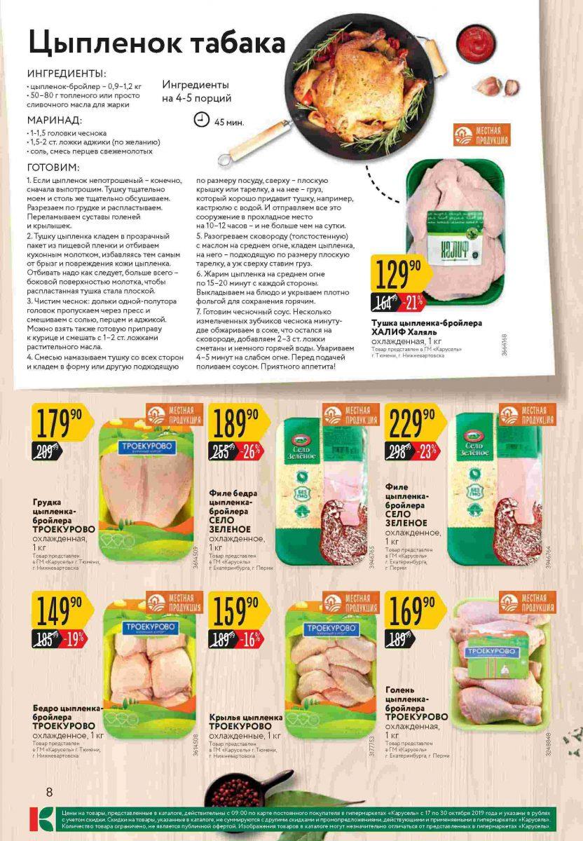 Каталог гипермаркетов «КАРУСЕЛЬ» 17-30.10.2019 стр.8