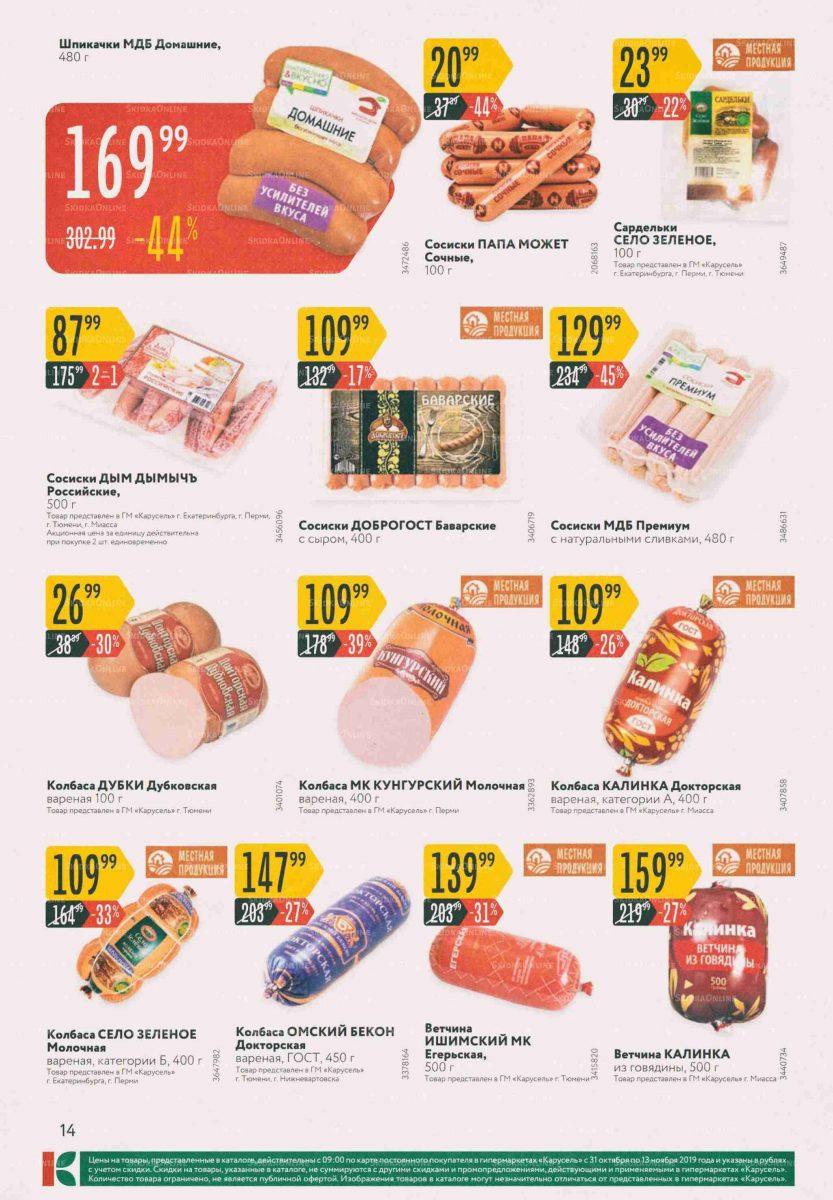 Каталог гипермаркетов «КАРУСЕЛЬ» 31.10.-13.11.2019 стр.14