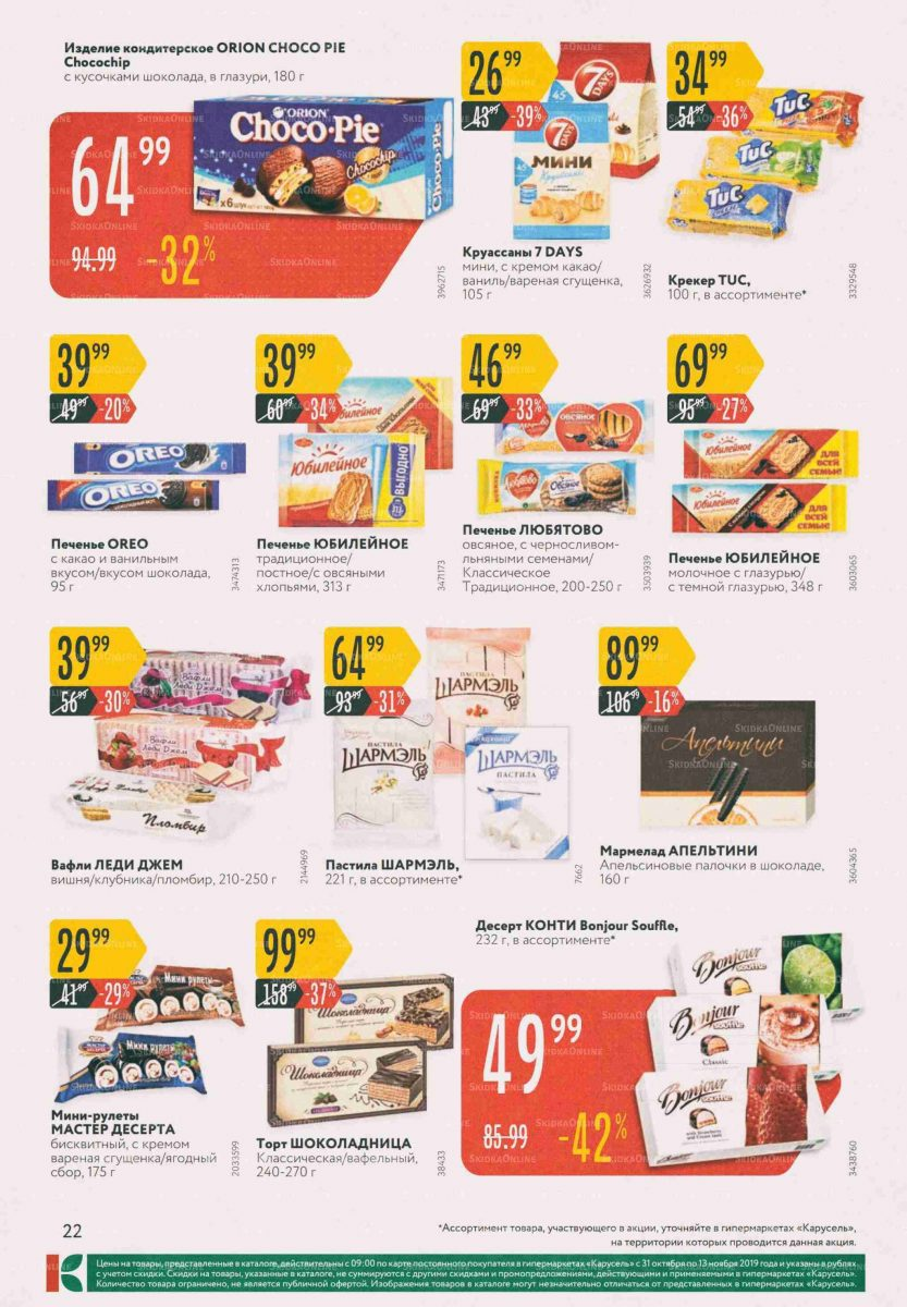 Каталог гипермаркетов «КАРУСЕЛЬ» 31.10.-13.11.2019 стр.22