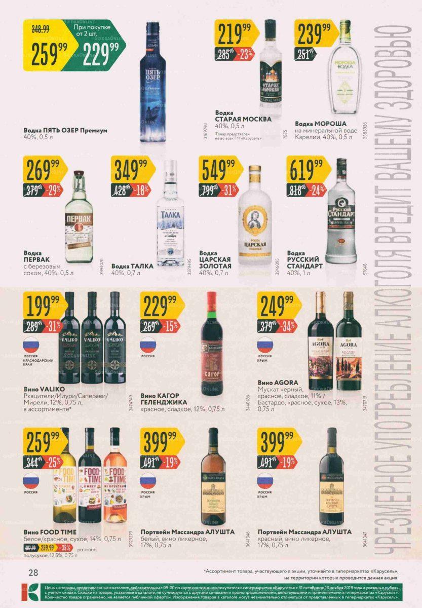 Каталог гипермаркетов «КАРУСЕЛЬ» 31.10.-13.11.2019 стр.28