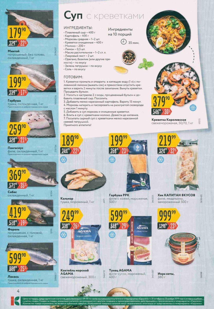 Каталог гипермаркетов «КАРУСЕЛЬ» 31.10.-13.11.2019 стр.4