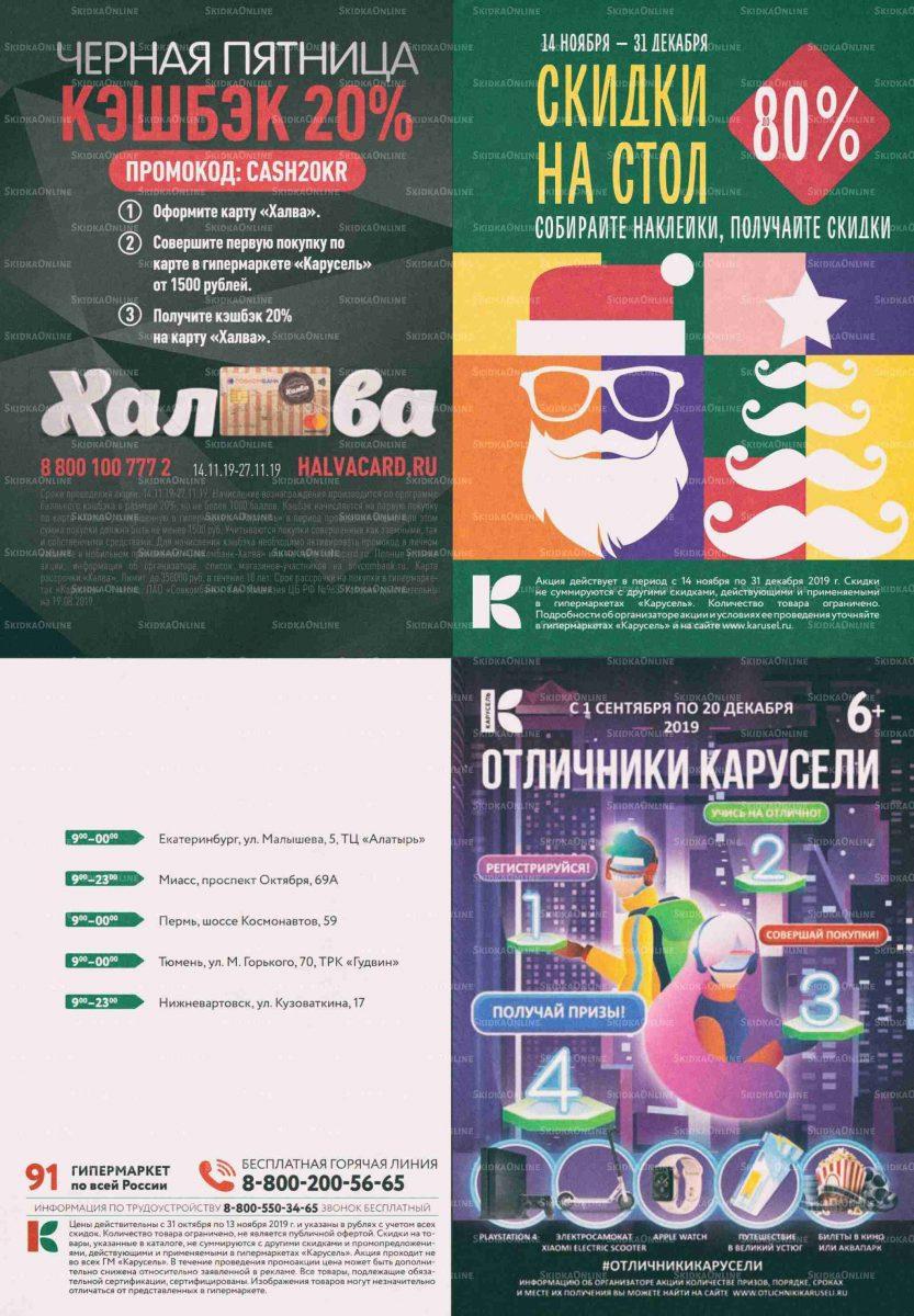 Каталог гипермаркетов «КАРУСЕЛЬ» 31.10.-13.11.2019 стр.40