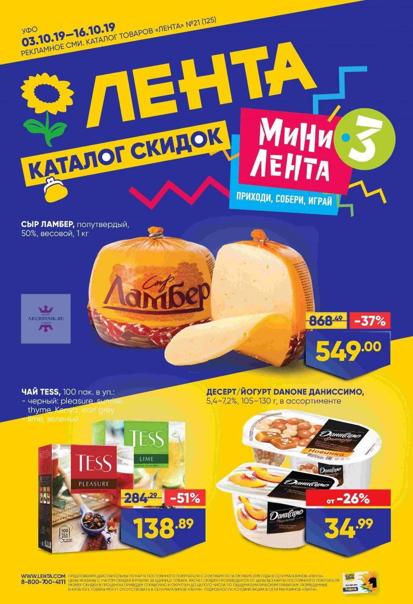Каталог гипермаркетов «ЛЕНТА» 03-16.10.2019 стр. - 0001