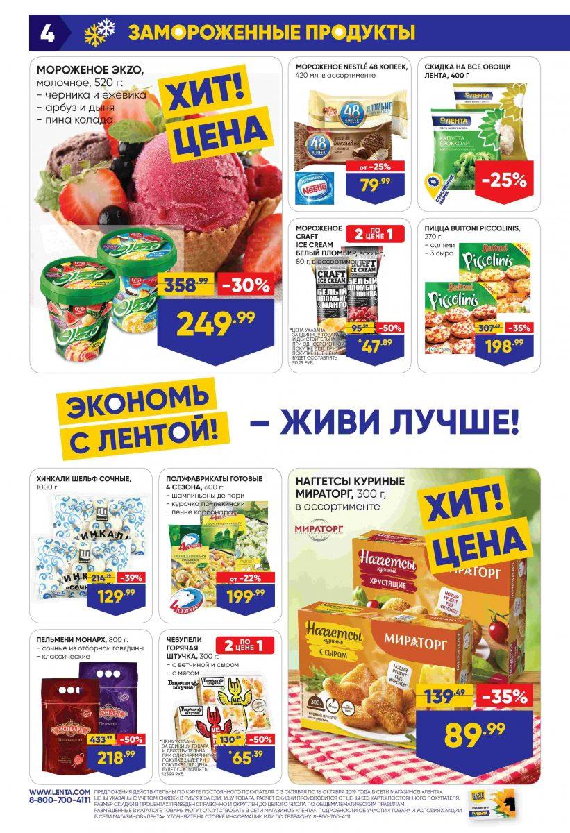 Каталог гипермаркетов «ЛЕНТА» 03-16.10.2019 стр. - 0004