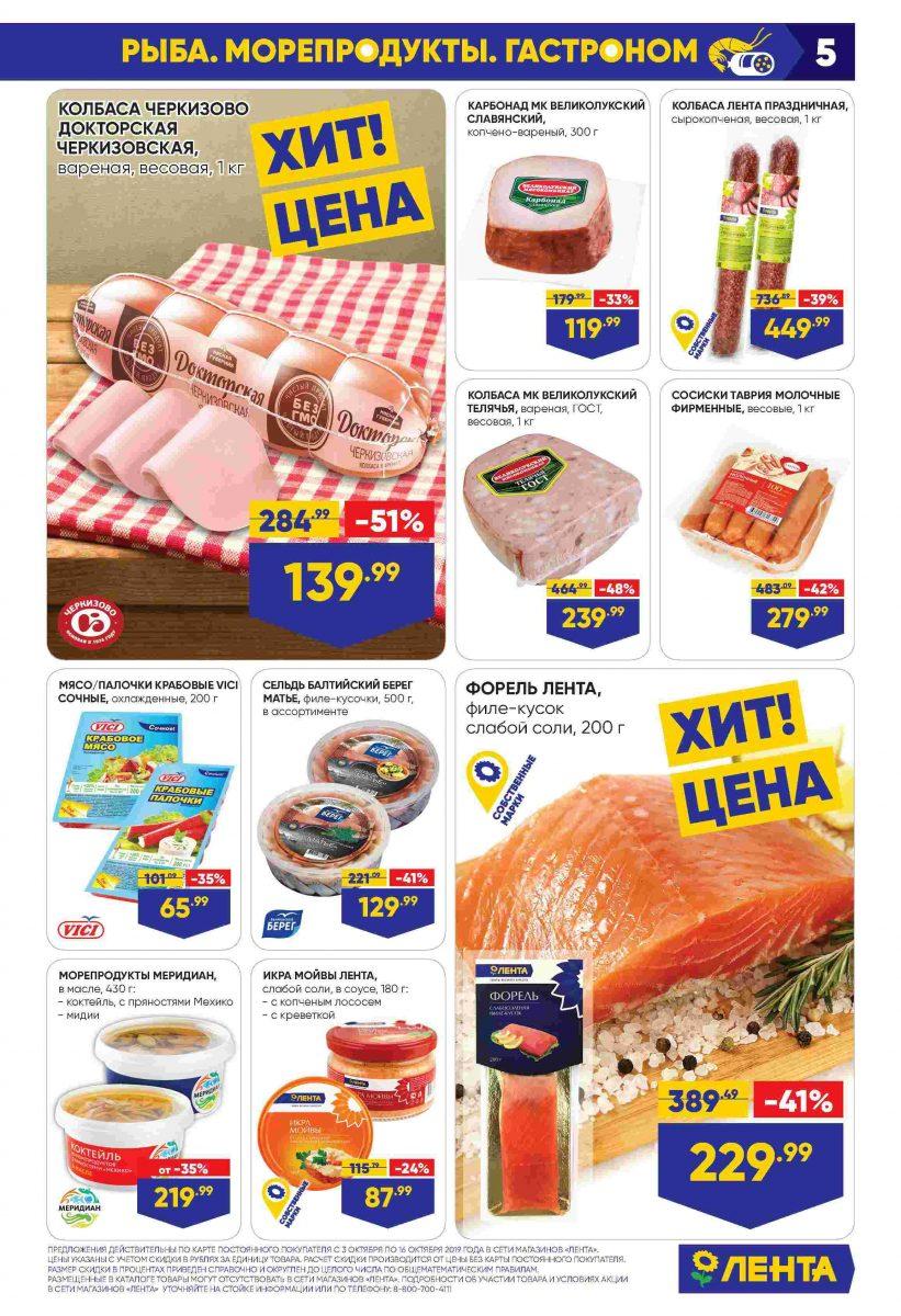 Каталог гипермаркетов «ЛЕНТА» 03-16.10.2019 стр. - 0005