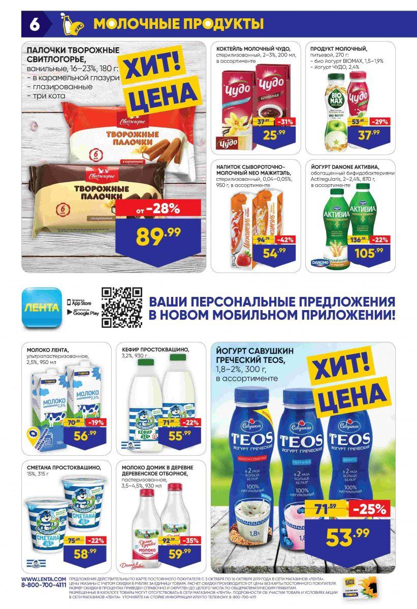 Каталог гипермаркетов «ЛЕНТА» 03-16.10.2019 стр. - 0006