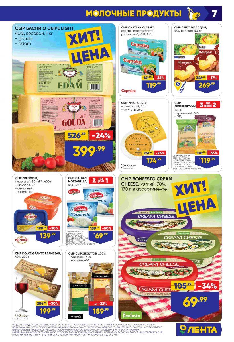 Каталог гипермаркетов «ЛЕНТА» 03-16.10.2019 стр. - 0007