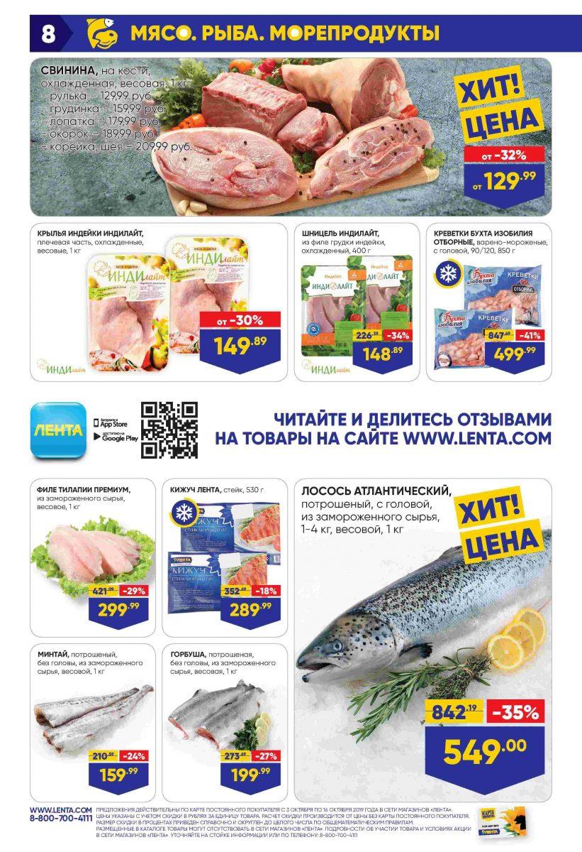 Каталог гипермаркетов «ЛЕНТА» 03-16.10.2019 стр. - 0008