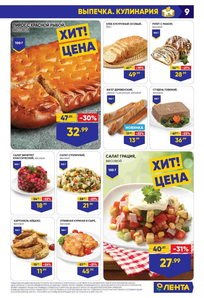 Каталог гипермаркетов «ЛЕНТА» 03-16.10.2019 стр. - 0009