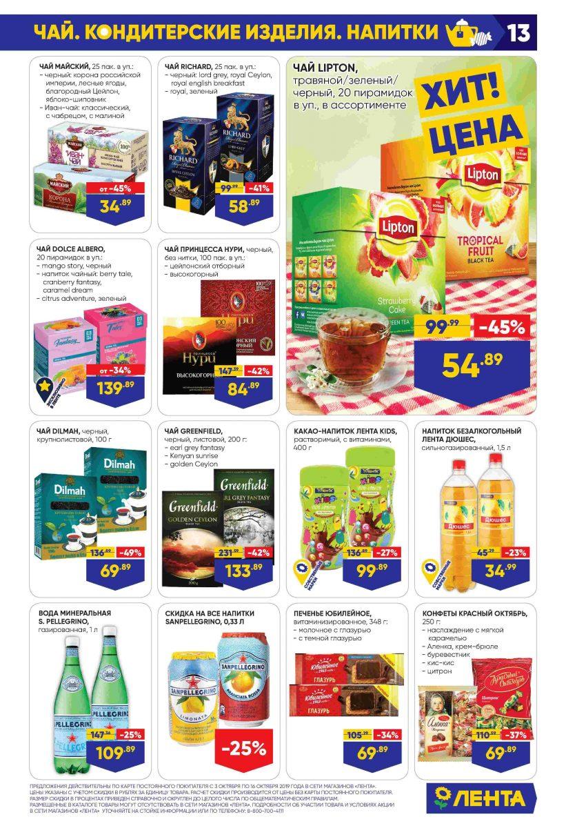 Каталог гипермаркетов «ЛЕНТА» 03-16.10.2019 стр. - 0013