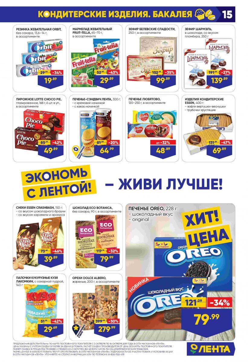 Каталог гипермаркетов «ЛЕНТА» 03-16.10.2019 стр. - 0015