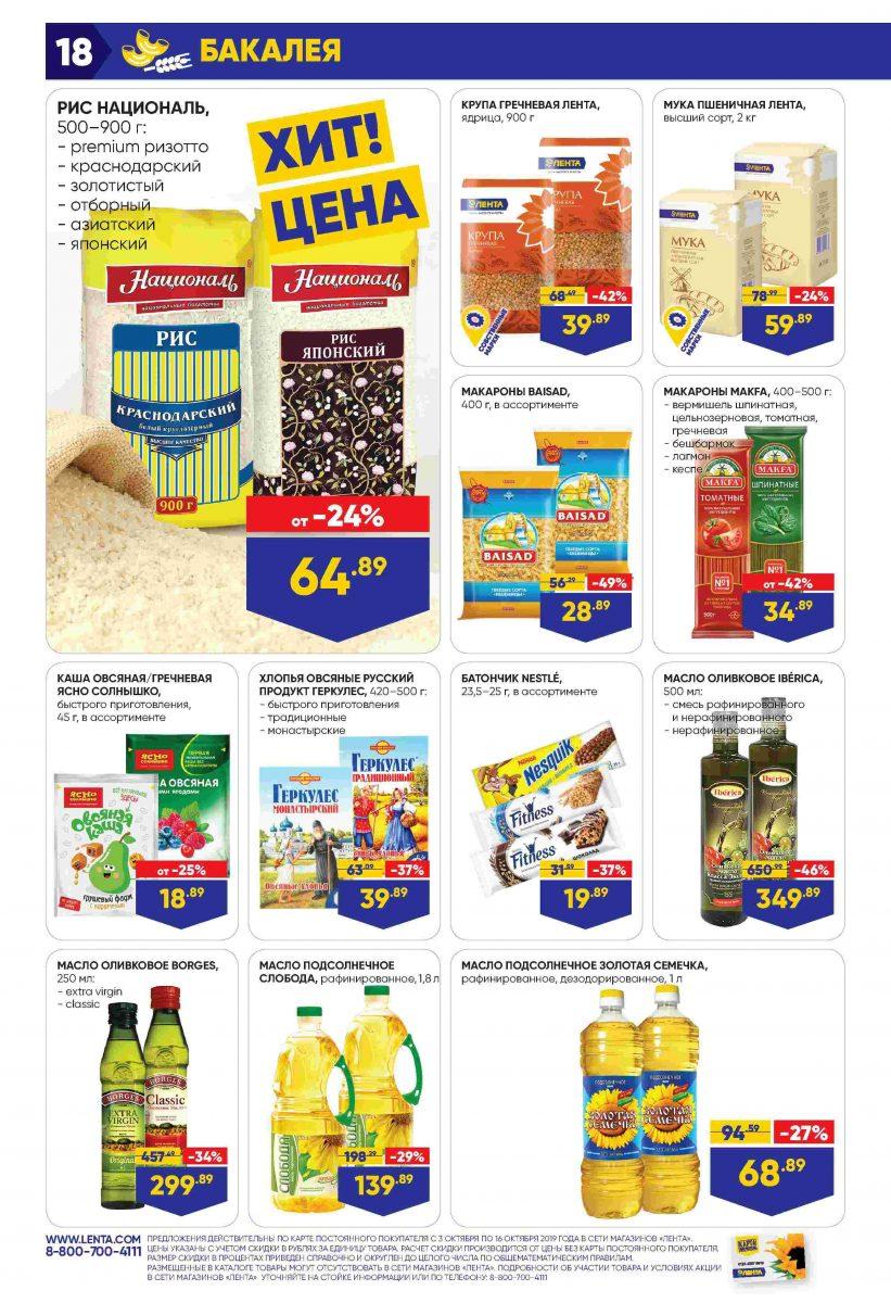 Каталог гипермаркетов «ЛЕНТА» 03-16.10.2019 стр. - 0018