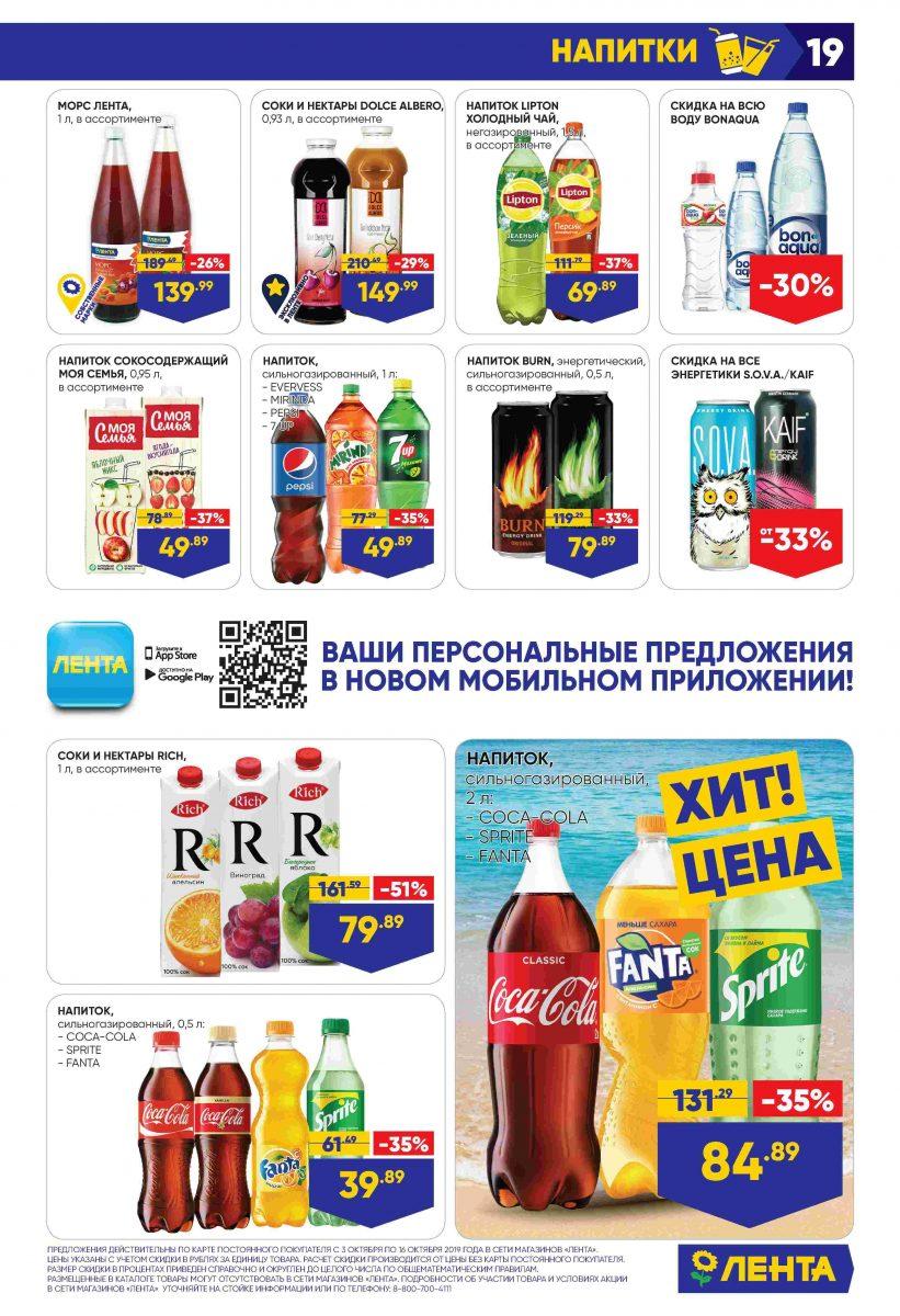 Каталог гипермаркетов «ЛЕНТА» 03-16.10.2019 стр. - 0019