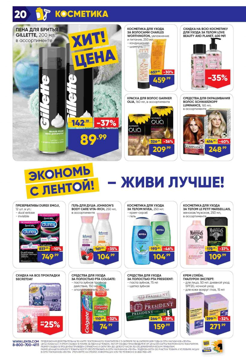 Каталог гипермаркетов «ЛЕНТА» 03-16.10.2019 стр. - 0020