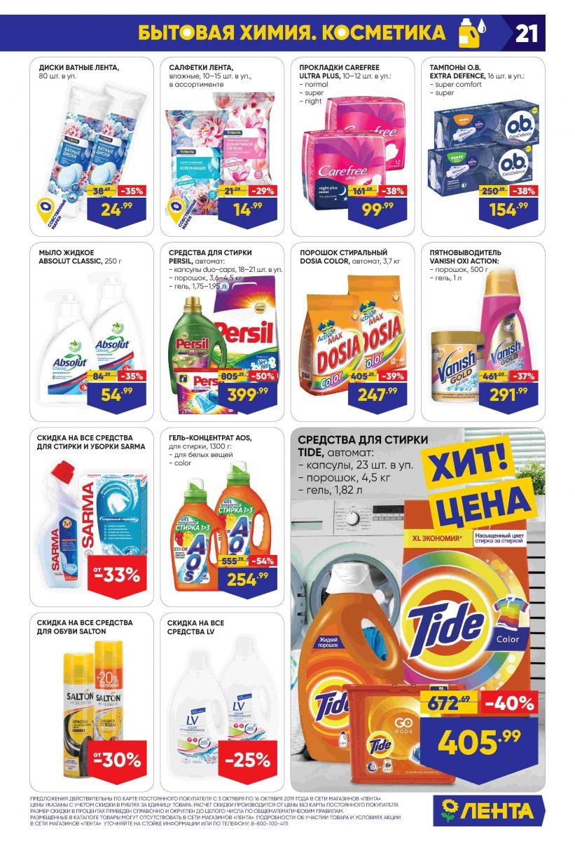 Каталог гипермаркетов «ЛЕНТА» 03-16.10.2019 стр. - 0021