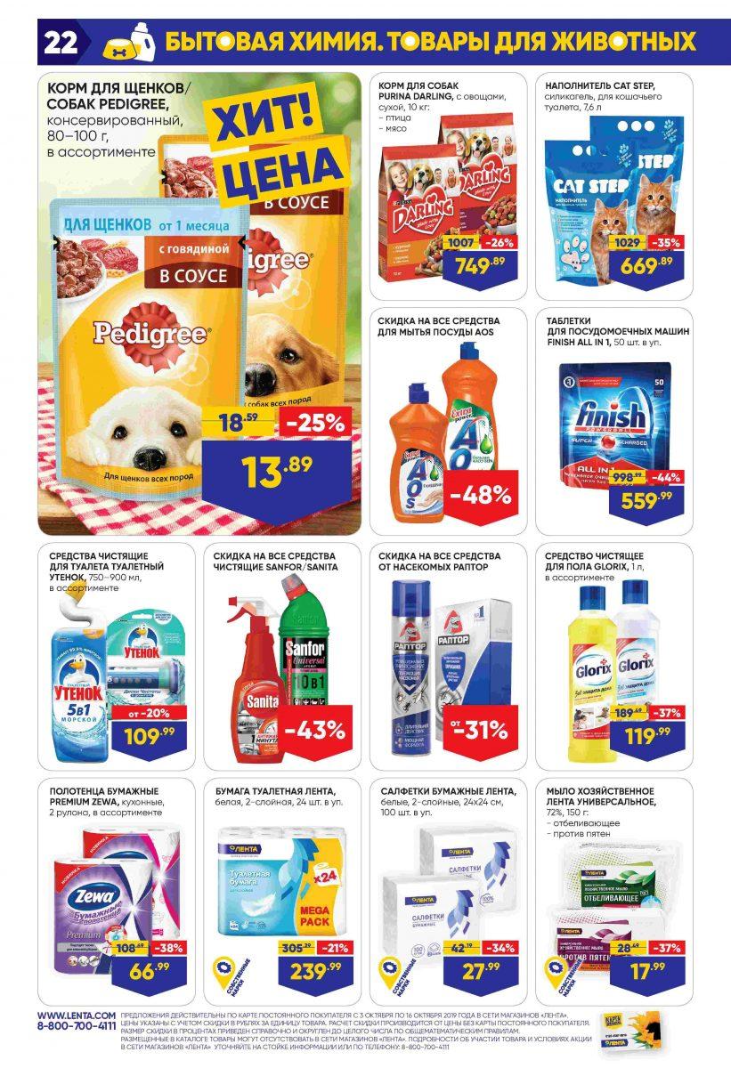 Каталог гипермаркетов «ЛЕНТА» 03-16.10.2019 стр. - 0022