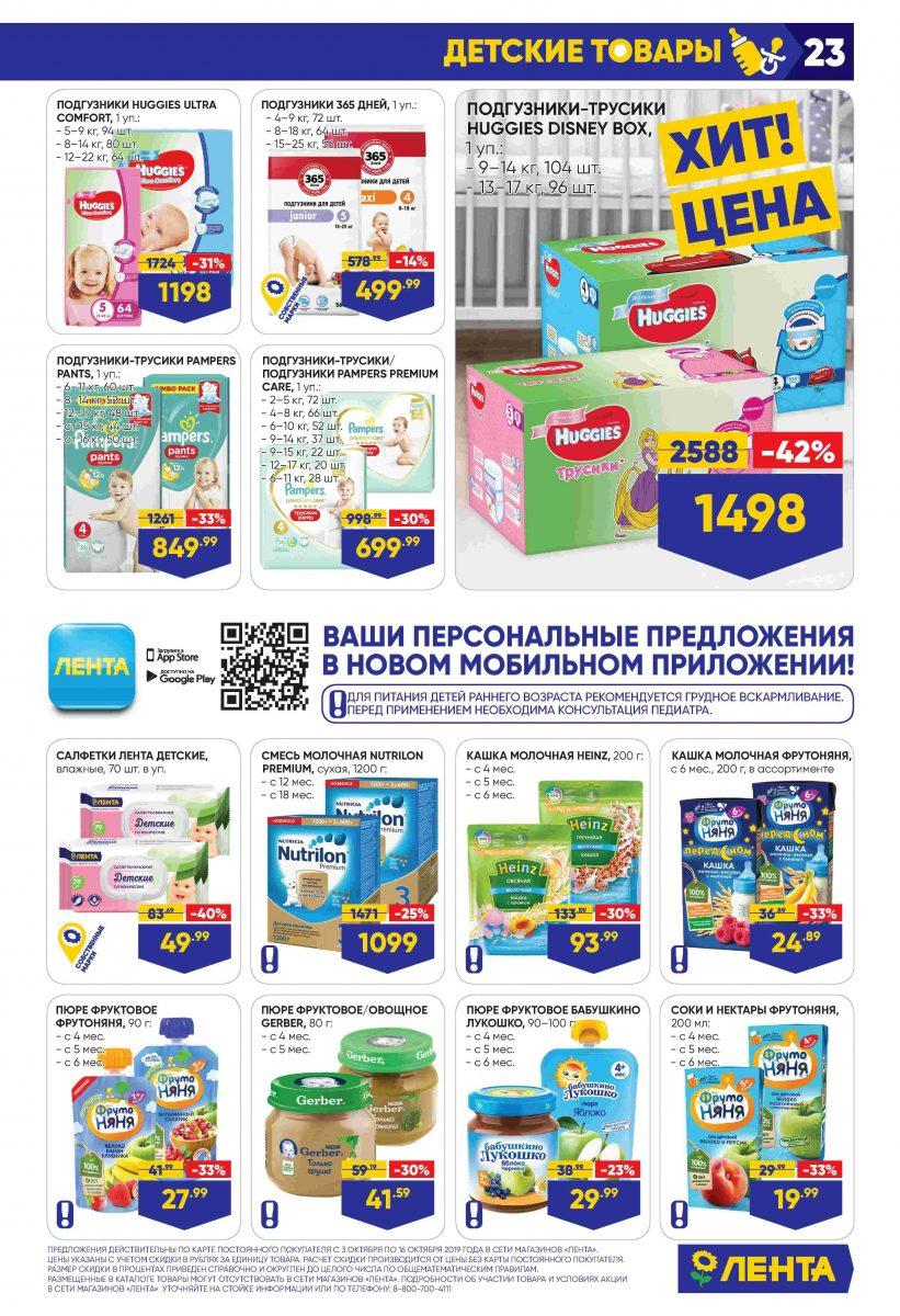 Каталог гипермаркетов «ЛЕНТА» 03-16.10.2019 стр. - 0023