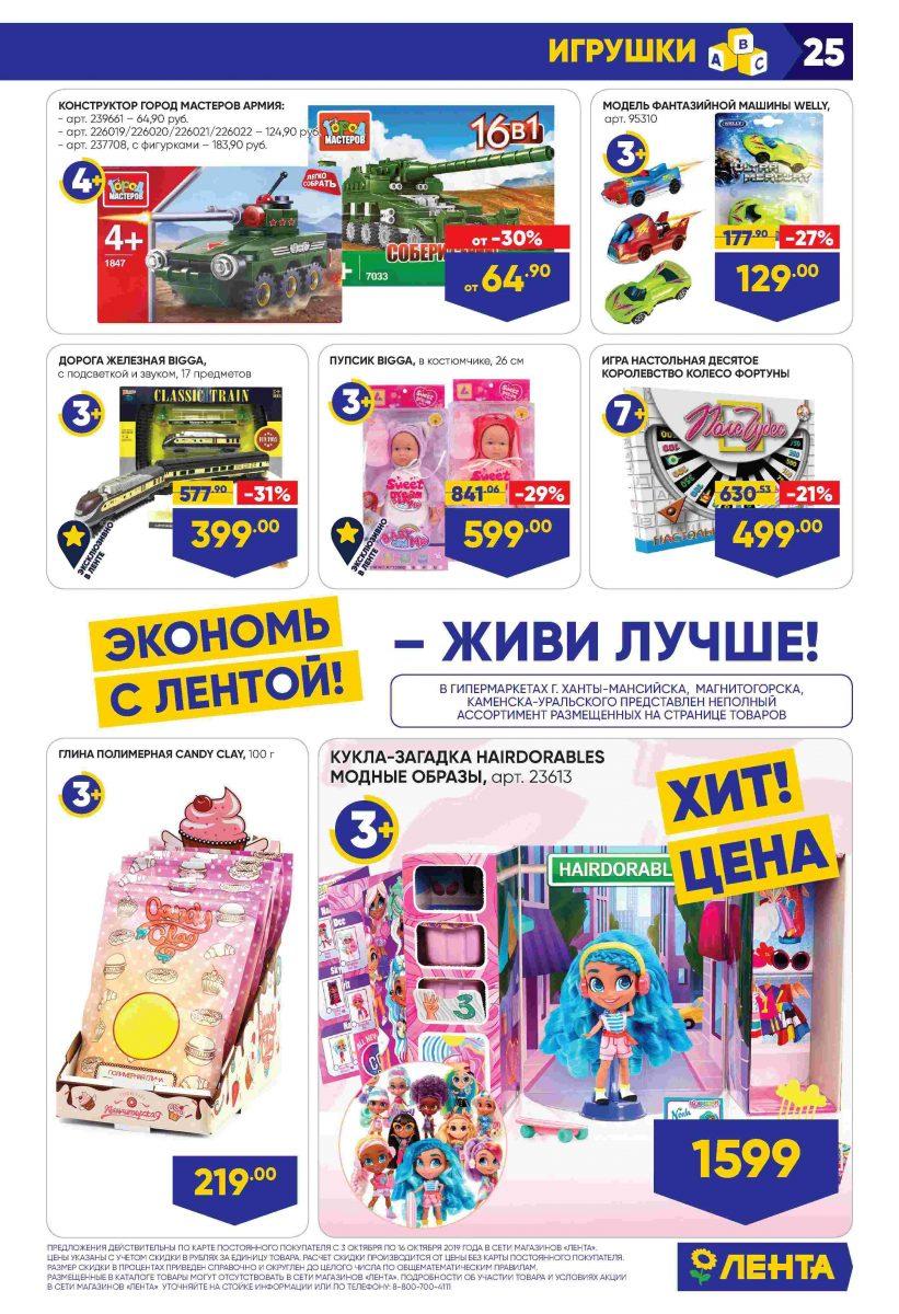 Каталог гипермаркетов «ЛЕНТА» 03-16.10.2019 стр. - 0025