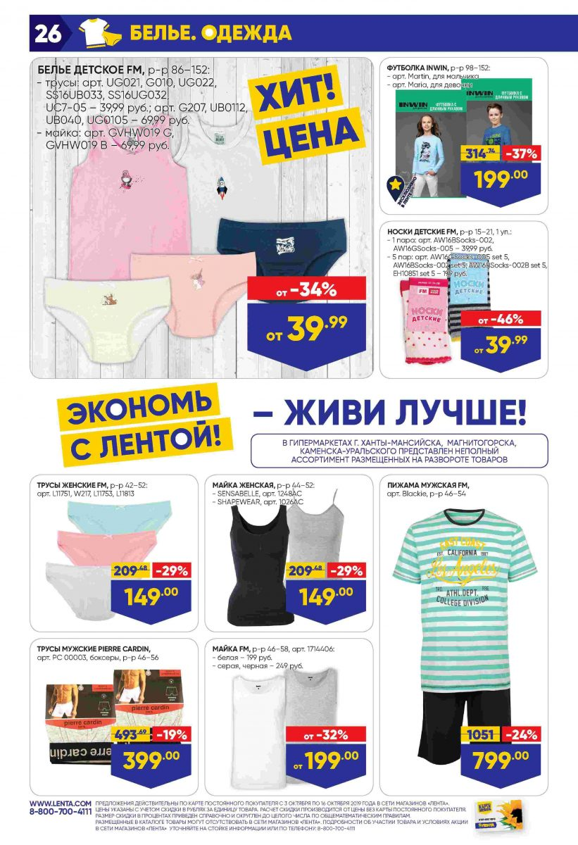 Каталог гипермаркетов «ЛЕНТА» 03-16.10.2019 стр. - 0026