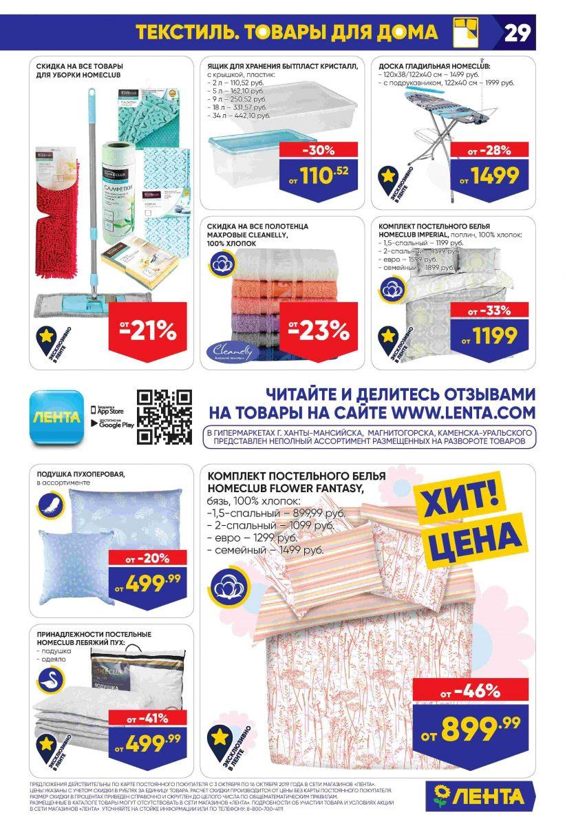 Каталог гипермаркетов «ЛЕНТА» 03-16.10.2019 стр. - 0029