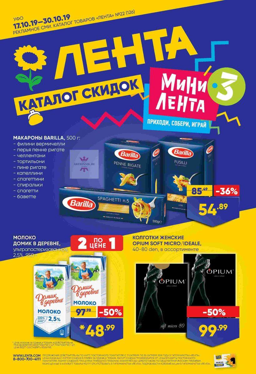 Каталог гипермаркетов «ЛЕНТА» 17-30.10.2019 стр. - 0001