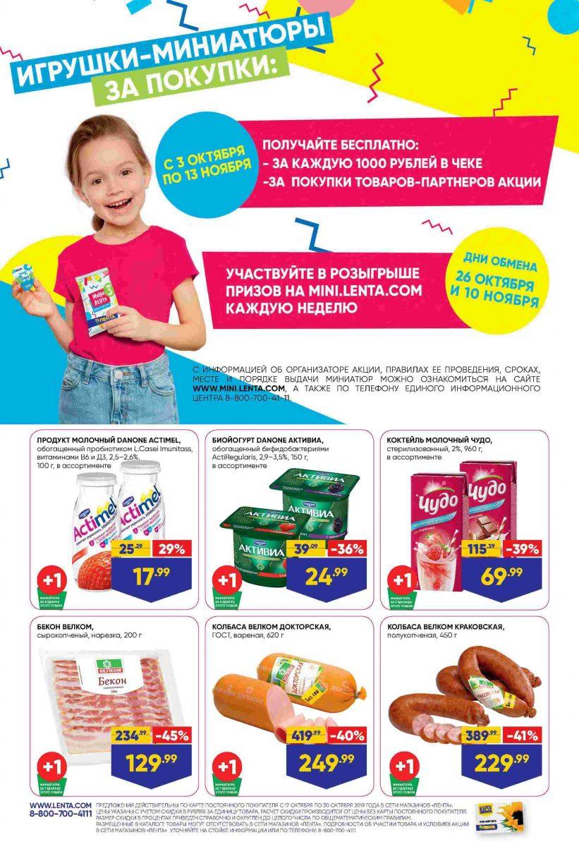 Каталог гипермаркетов «ЛЕНТА» 17-30.10.2019 стр. - 0002