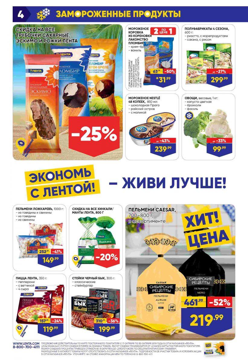 Каталог гипермаркетов «ЛЕНТА» 17-30.10.2019 стр. - 0004