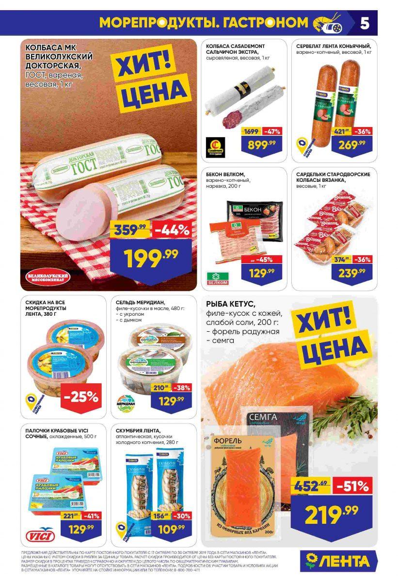 Каталог гипермаркетов «ЛЕНТА» 17-30.10.2019 стр. - 0005
