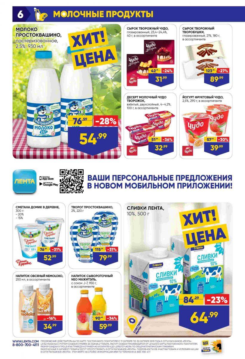Каталог гипермаркетов «ЛЕНТА» 17-30.10.2019 стр. - 0006