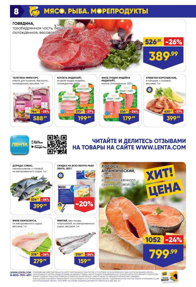 Каталог гипермаркетов «ЛЕНТА» 17-30.10.2019 стр. - 0008