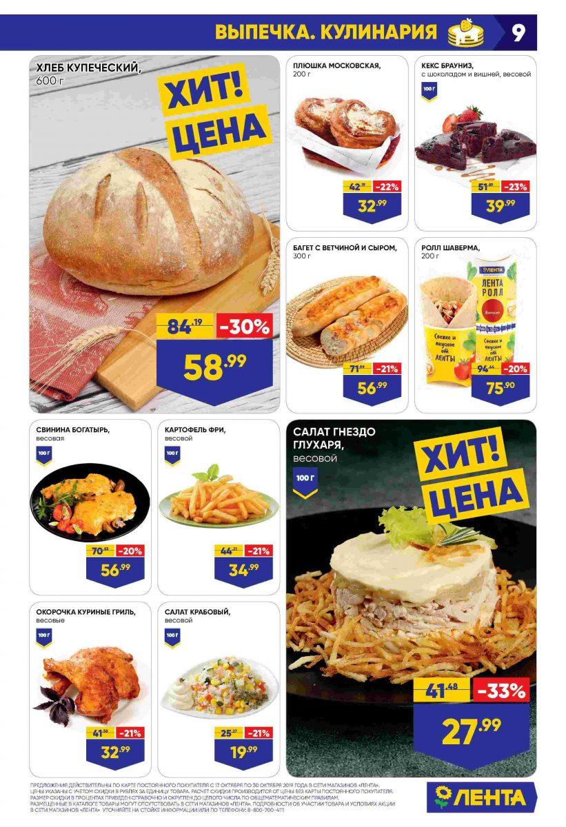 Каталог гипермаркетов «ЛЕНТА» 17-30.10.2019 стр. - 0009