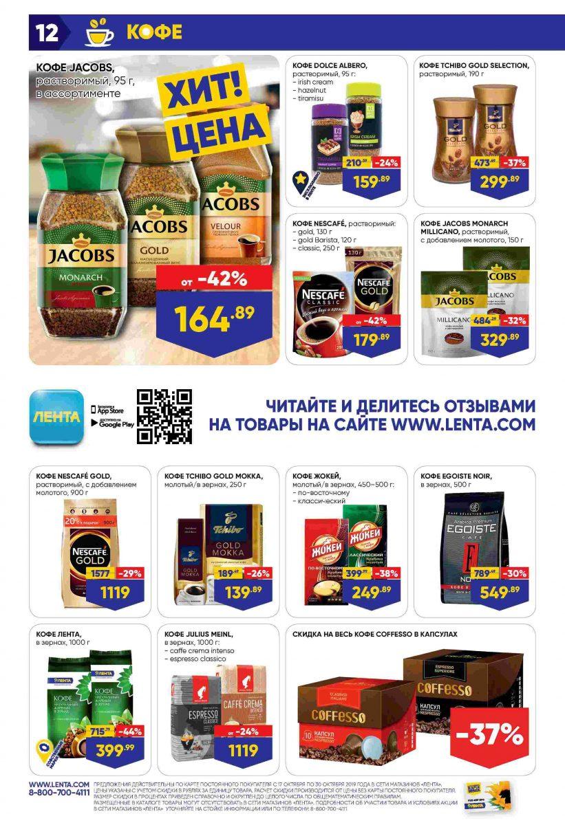 Каталог гипермаркетов «ЛЕНТА» 17-30.10.2019 стр. - 0012