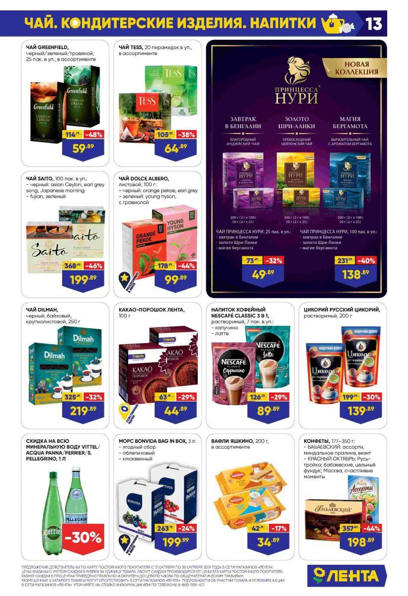 Каталог гипермаркетов «ЛЕНТА» 17-30.10.2019 стр. - 0013