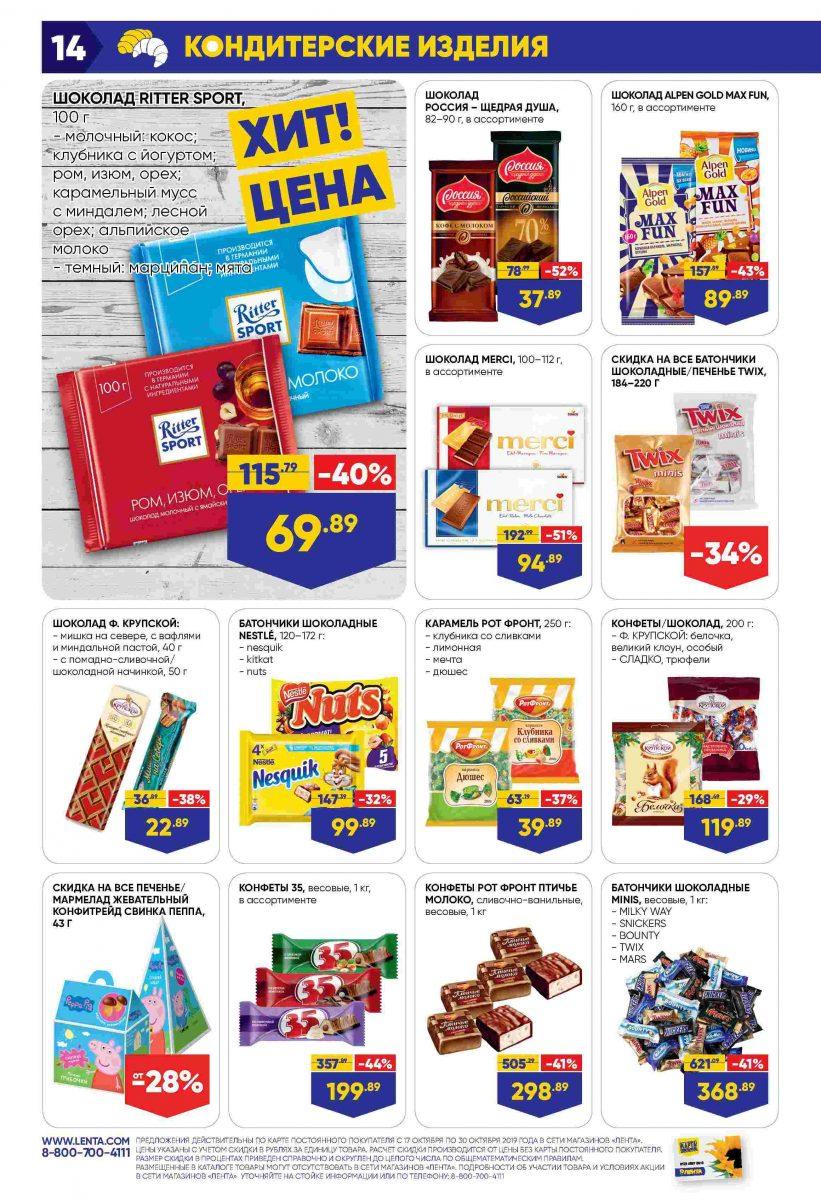 Каталог гипермаркетов «ЛЕНТА» 17-30.10.2019 стр. - 0014