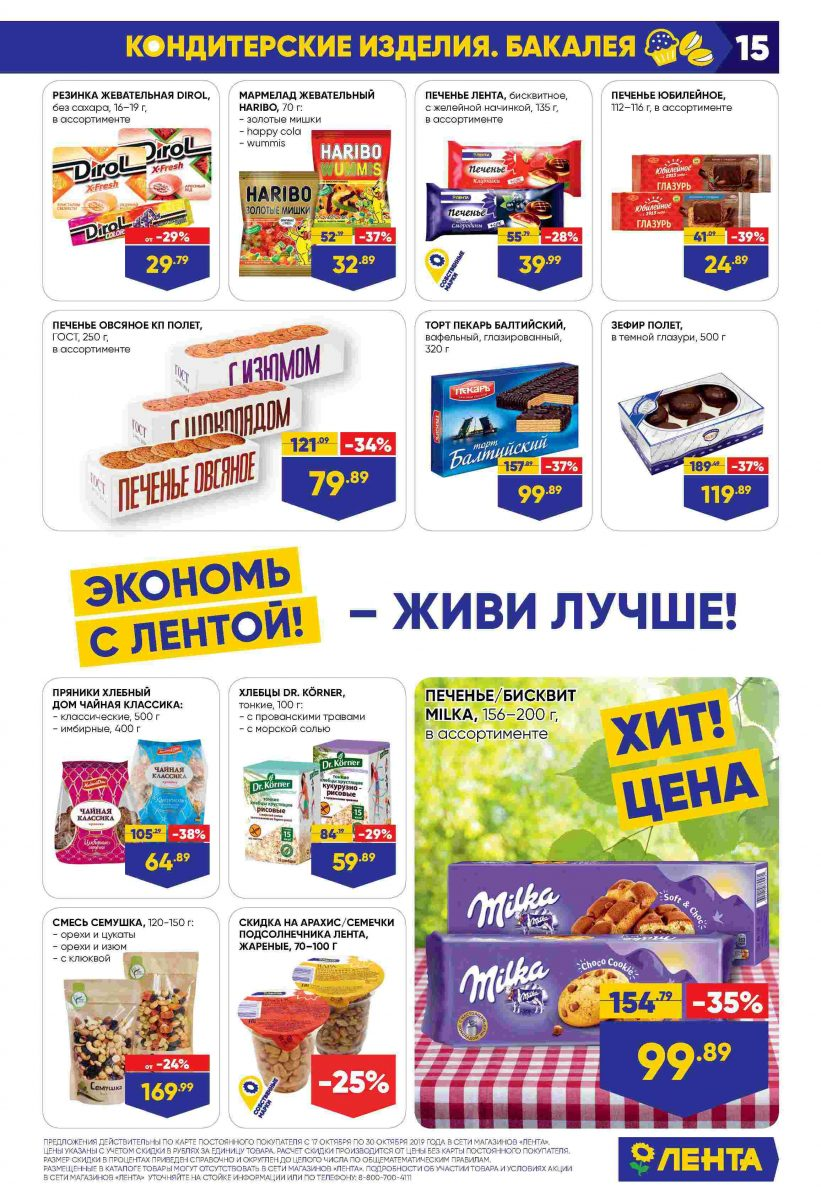 Каталог гипермаркетов «ЛЕНТА» 17-30.10.2019 стр. - 0015