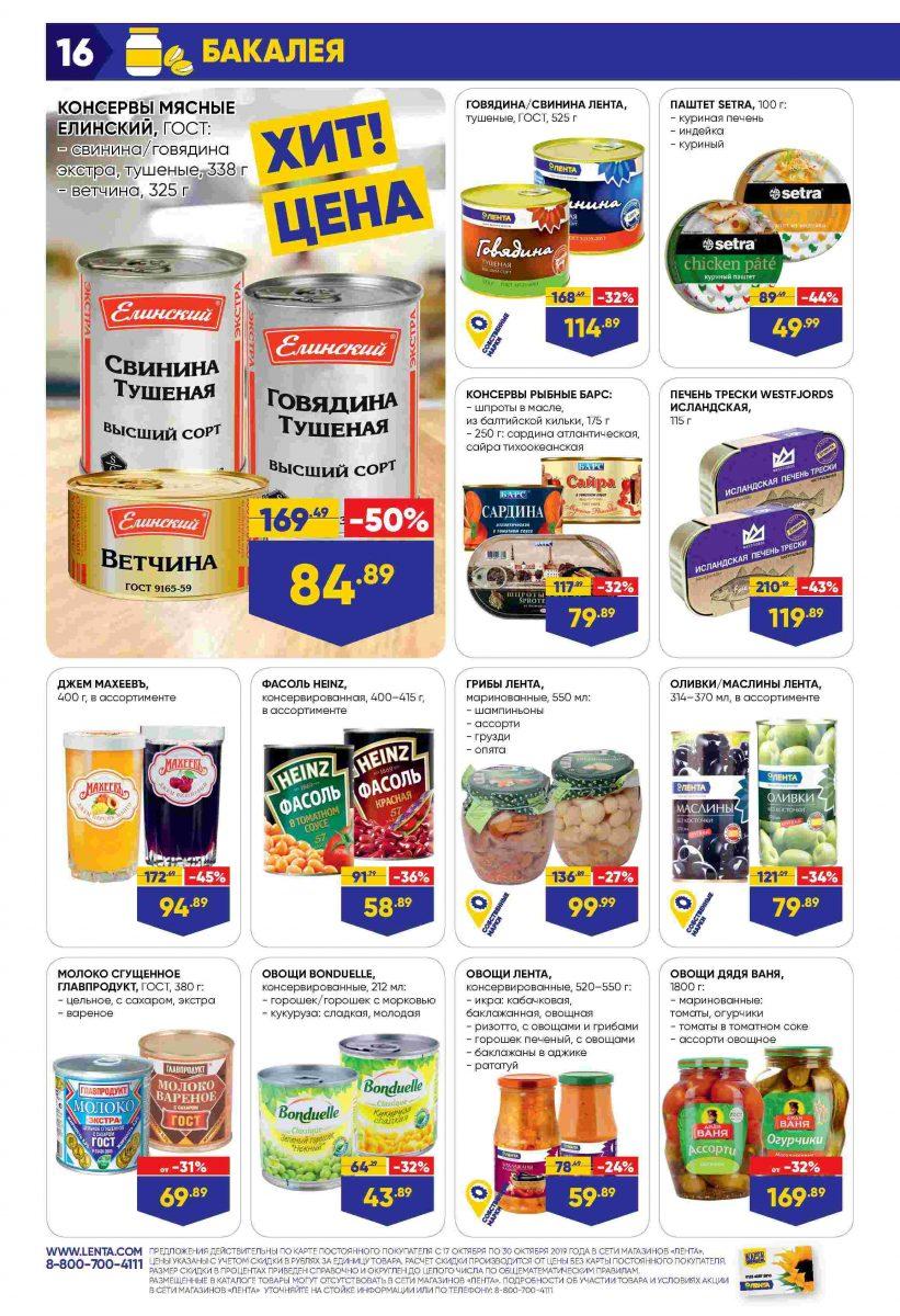 Каталог гипермаркетов «ЛЕНТА» 17-30.10.2019 стр. - 0016