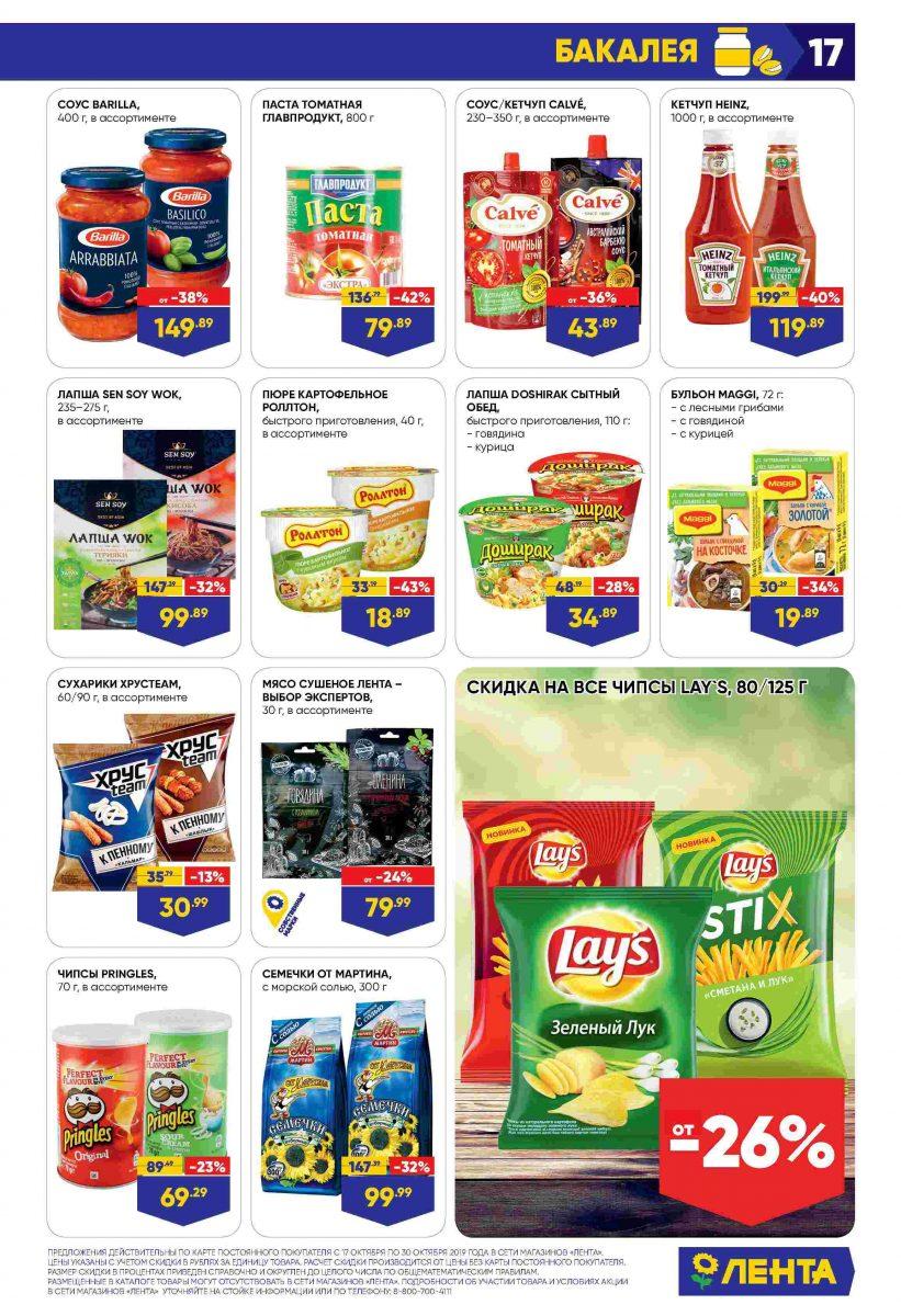 Каталог гипермаркетов «ЛЕНТА» 17-30.10.2019 стр. - 0017