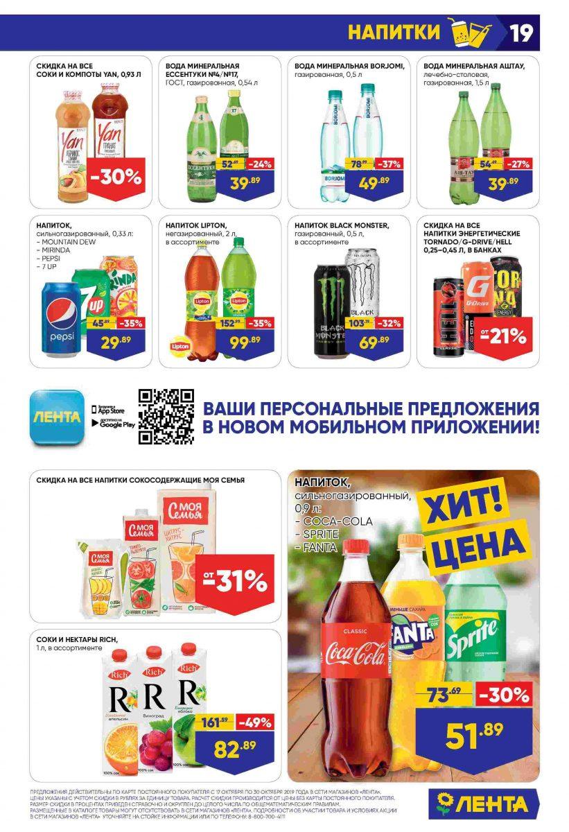 Каталог гипермаркетов «ЛЕНТА» 17-30.10.2019 стр. - 0019