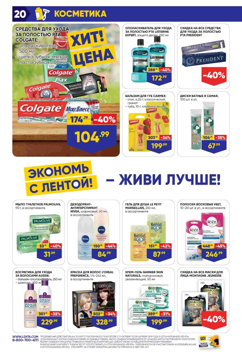 Каталог гипермаркетов «ЛЕНТА» 17-30.10.2019 стр. - 0020