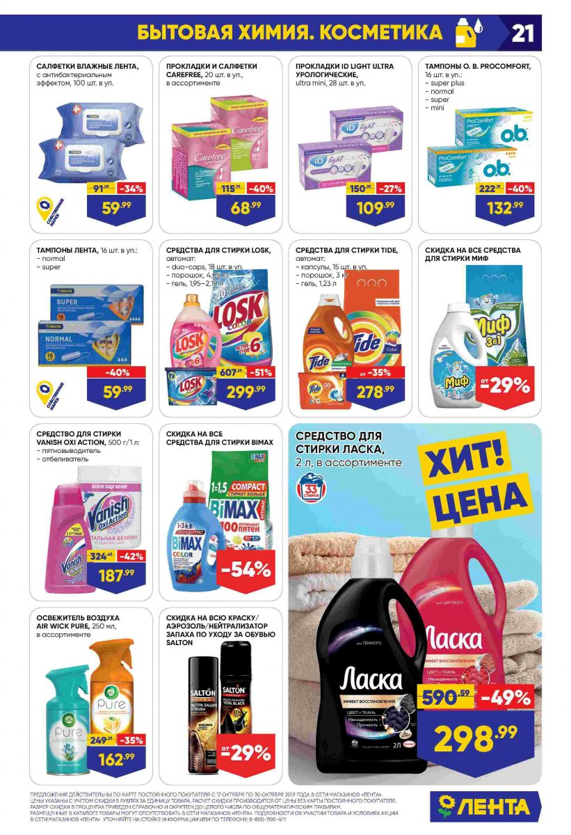 Каталог гипермаркетов «ЛЕНТА» 17-30.10.2019 стр. - 0021