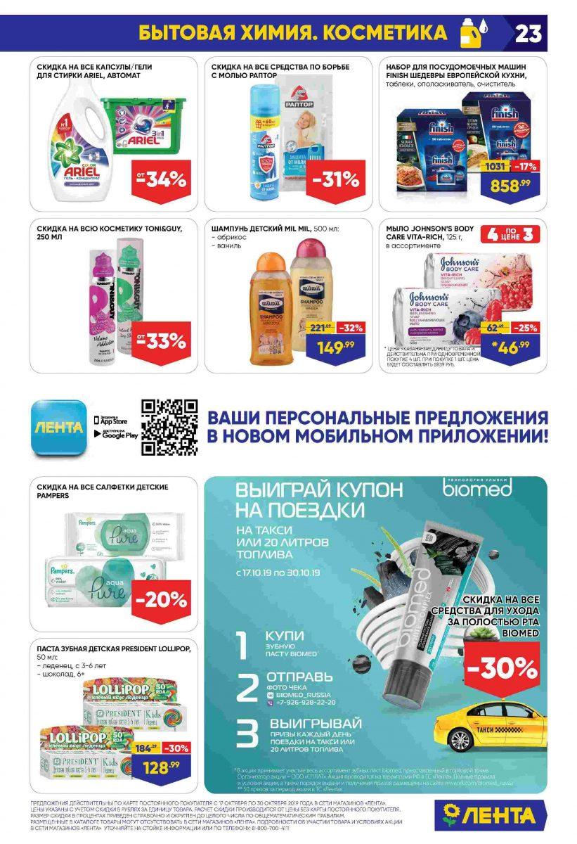 Каталог гипермаркетов «ЛЕНТА» 17-30.10.2019 стр. - 0023