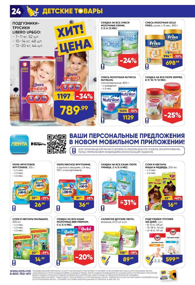 Каталог гипермаркетов «ЛЕНТА» 17-30.10.2019 стр. - 0024