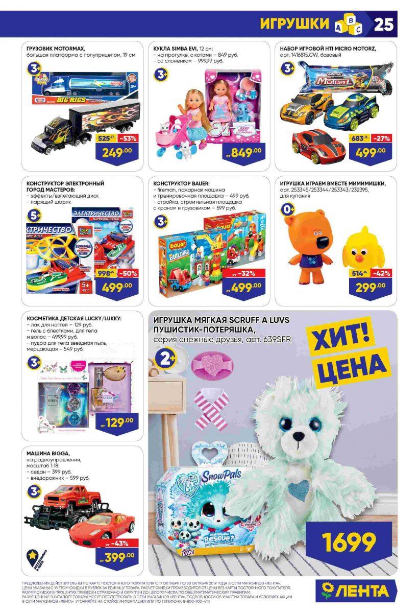 Каталог гипермаркетов «ЛЕНТА» 17-30.10.2019 стр. - 0025