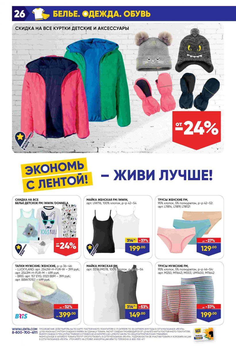 Каталог гипермаркетов «ЛЕНТА» 17-30.10.2019 стр. - 0026